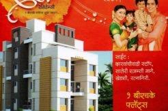 Swaroopa Residency