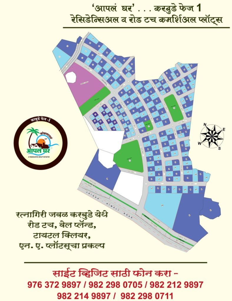 NA plots in Ratnagiri