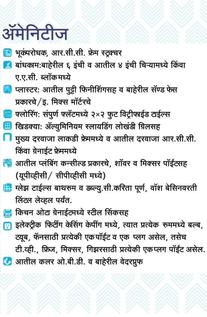 Khedekar Sankul Ratnagiri