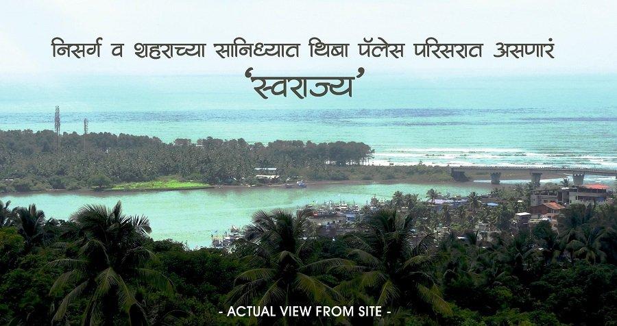Swarajya by kaumudi builders and developers ratnagiri actual sea view from site