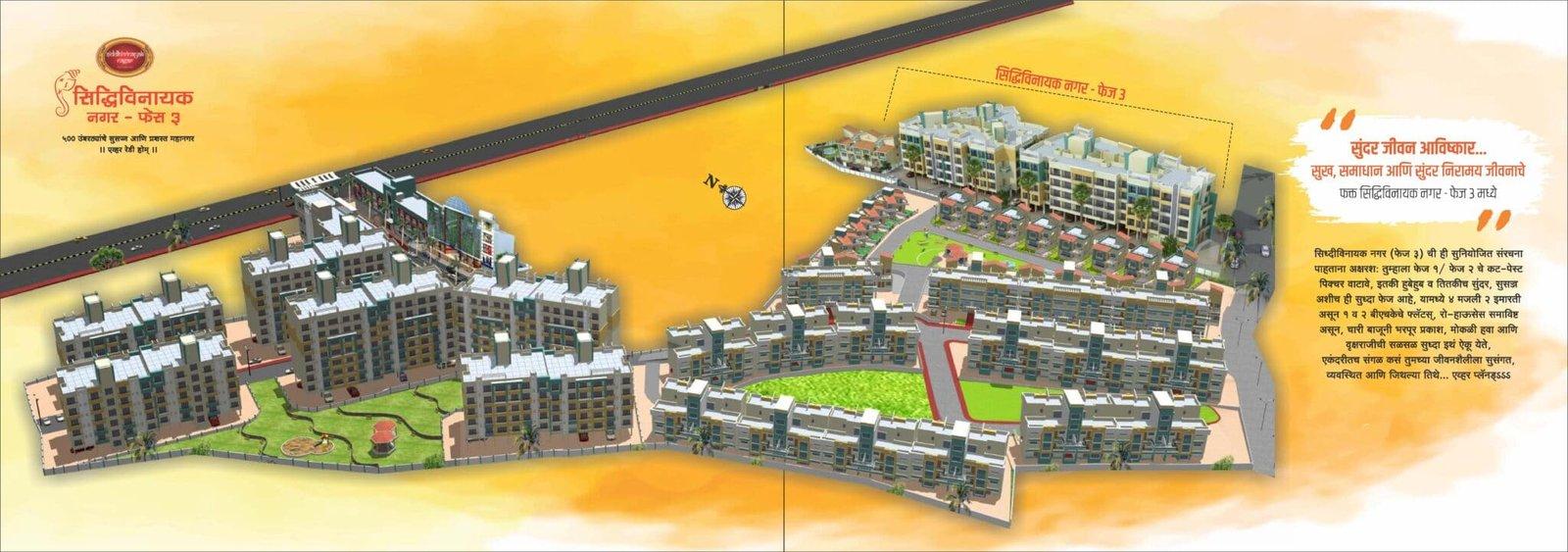 Siddhivinayak Nagar Phase – III